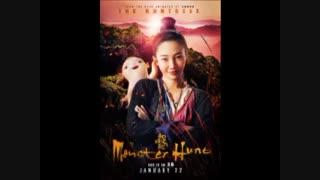 فیلم چینی شکار هیولا monster hunt