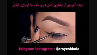 آموزش سریع آرایشگری ناحیه چشم-آرایش کالا