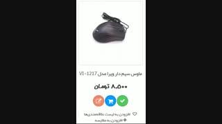 معرفی 5 موس زیر 10 هزارتومان! - خرید موس کامپیوتر  ارزان قیمت