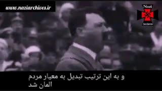 چکیده سخنرانی های آدولف هیتلر