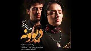 آهنگ جدید و زیبای محسن چاوشی - دیوونه