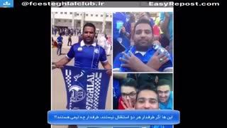 حتما ببنید باهاش در واقع میخوام دهن  پرسپولیسیا یی که میگن استقلال و استقلال خوزستان هر دو در واقع یک باشگاه نیستند رو ببندم