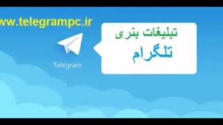 کسب  درآمد از تلگرام | کسب درآمد از کانال تلگرام | تلگرام pc