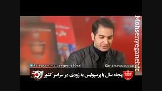 محسن یگانه: من  پرسپولیسیم ،افتخار میکنم