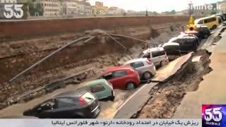 ریزش یک خیابان در امتداد رودخانه «ارنو» شهر فلورانس ایتالیا