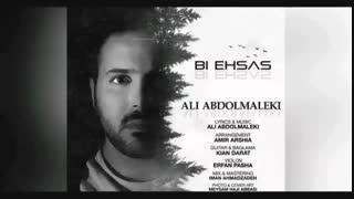 "King Music: علی عبدالمالکی ""بی احساس"""