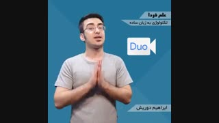 معرفی اپلیکیشن گوگل Duo - یک برنامه تماس تصویری