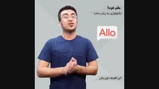 معرفی اپلیکیشن گوگل الو Google Allo