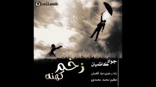 آهنگ جدید جواد کاظمیان به اسم زخم کهنه