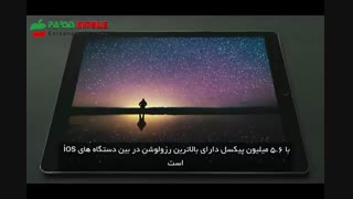 ویدئوی تبلیغاتی Apple iPad Pro Trailer پارسیس موبایل