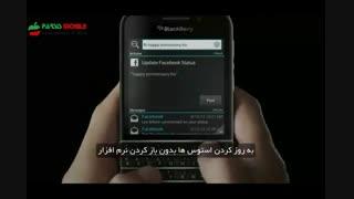 ویدئوی تبلیغاتی BlackBerry Q10 Commercial - 'It's Time پارسیس موبایل