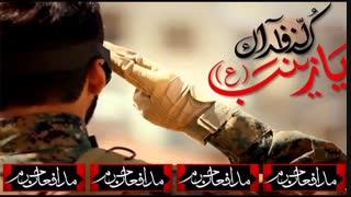 مداحی-مرثیه (8) مدافعان حرم