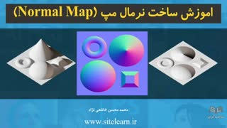 اموزش ساخت نرمال مپ (normal map) در یونیتی   جلسه ۱