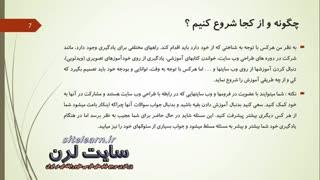فیلم اموزش فارسی چگونه طراح وب سایت شویم HD