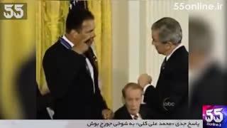 پاسخ جدی «محمد علی کلی» به شوخی جورج بوش