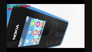 ویدئوی تبلیغاتی Nokia 105 پارسیس موبایل