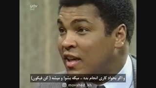 محافظ شخصی داری؟ پاسخ بسیار جالب محمد علی همه را حیرت زده کرد