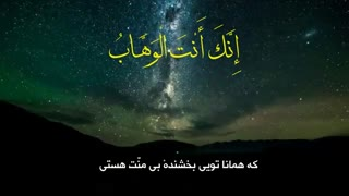 ربنای استاد محمدرضا شجریان