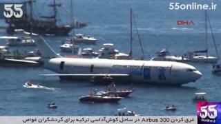 غرق کردن هواپیما در ساحل ترکیه برای جلب نظر گردشگران غواص