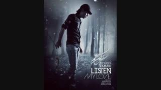 گوش کن عشقم .....یوسف زمانی