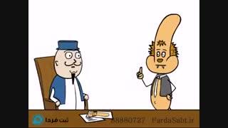 ویدیو سروش رضایی sooriland. کله شیری در ثبت فردا