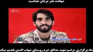 شهید مدافع حرم محمدتقی سالخورده (شهید خانطومان)*پارت2*