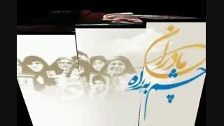 با یاد و گرامیداشت مادران شهیدان هشت سال دفاع مقدس