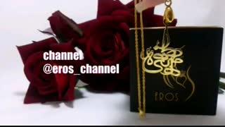 www.erosshop.ir گردنبند پلاک اسم هانیه و مصطفی