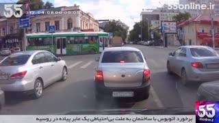 لحظه برخورد اتوبوس با ساختمان به علت بیاحتیاطی یک عابر پیاده