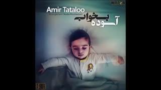 Amir Tataloo Asoode Bekhab