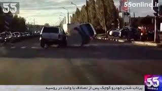 پرتاب شدن خودرو کوچک پس از تصادف با وانت در روسیه