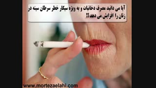 کلیپ انگیزشی و تأثیرگذار طاعون سیگار در زنان