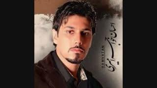 آهنگ زیبای نمیدونم از احسان خواجه امیری ( تقدیمی تولد اجی نرگس)