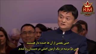 ویدیو انگیزشی و موفقیت - شکست های ثروتمندترین مرد چین جک مارک