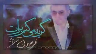 فریدون اسرایی - گریه می کنم