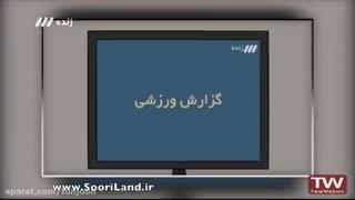 soori land-گزارش ورزشی