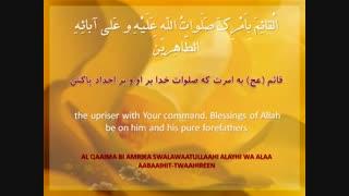 +دعای عهد+