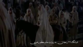 شبانگاه 21 رمضان به روایت مقام معظم رهبری