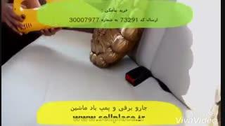 جارو برقی و پمپ باد فندکی ماشین