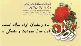 ماه رمضان اول سال است.