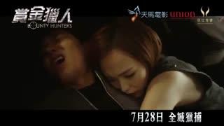 ❤اوپا لی مین هو ❤ 2016.6.30 خیلی خیلی داغ داغ  همین امروزمنتشرشده تریلر نهایی و رسمی فیلم سینمایی BOUNTY Hunters ورژن هنگ کنگ