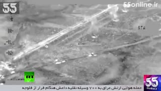 لحظه حمله هوایی ارتش عراق به 700 وسیله نقلیه داعش هنگام فرار از فلوجه
