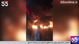 انفجار انتحاری تروریستهای داعش در پایتخت عراق