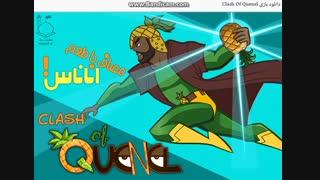 دانلود بازی Clash Of Quenel