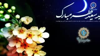 عید فطر مبارک - روابط عمومی بنیاد فرهنگی رفاه