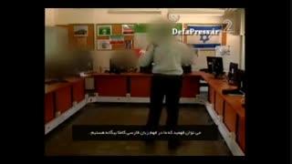اموزش دادن زبان فارسی به نیرو های اطلاعاتی اسرائیل
