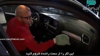 تمیز کردن داشبورد ماشین بوسیله تمیز کننده داخل اتومبیل سوناکس