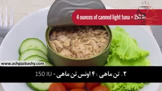 ویدیو سلامتی:۵ غذای غنی از ویتامین د