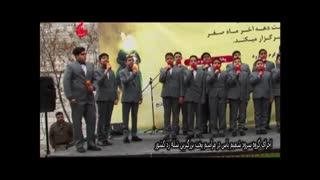 اجرای گروه سرود شمیم یاس در مراسم پخت بزرگترین شله زرد کشور، مجری طرح: سیدمسعود بنی حسینی