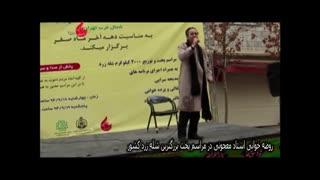 روضه خوانی استاد معجونی در مراسم پخت بزرگترین شله زرد کشور، مجری طرح: سید مسعود بنی حسینی